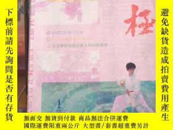 二手書博民逛書店太極雜誌罕見1998年1-6Y202881