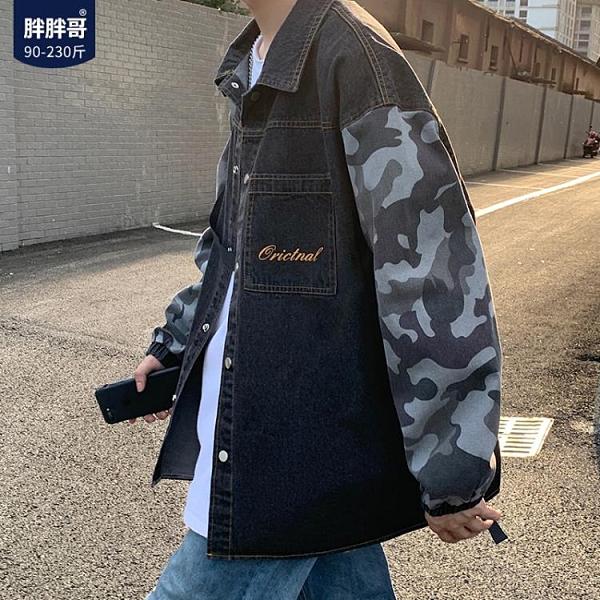 ( 促銷全場九五折 )外套男秋季新款休閑牛仔夾克男士大碼寬松港風潮流工裝上衣