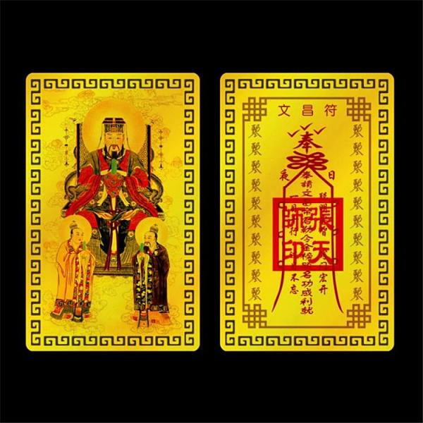 佛卡 文昌符金屬佛卡 金榜題名 平安護身符卡片佛教金卡結緣