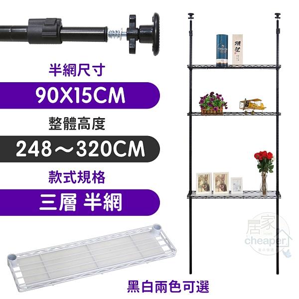 【居家cheaper】90X15X248~320CM微系統頂天立地三層半網收納架 (系統架/置物架/層架/鐵架/隔間)