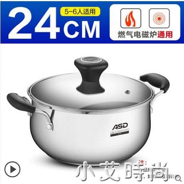 愛仕達湯鍋家用燃氣304不銹鋼鍋燉鍋加厚電磁爐通用小熬湯雙耳鍋NMS【小艾新品】