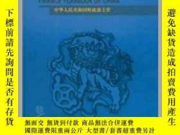 二手書博民逛書店罕見2013中國財政年鑑Y151510