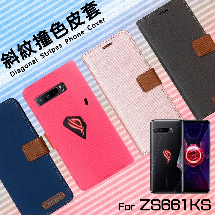 ASUS 華碩 ROG Phone 3 ZS661KS I003D 精彩款 斜紋撞色皮套 可立式 側掀 側翻 皮套 插卡 保護套 手機套
