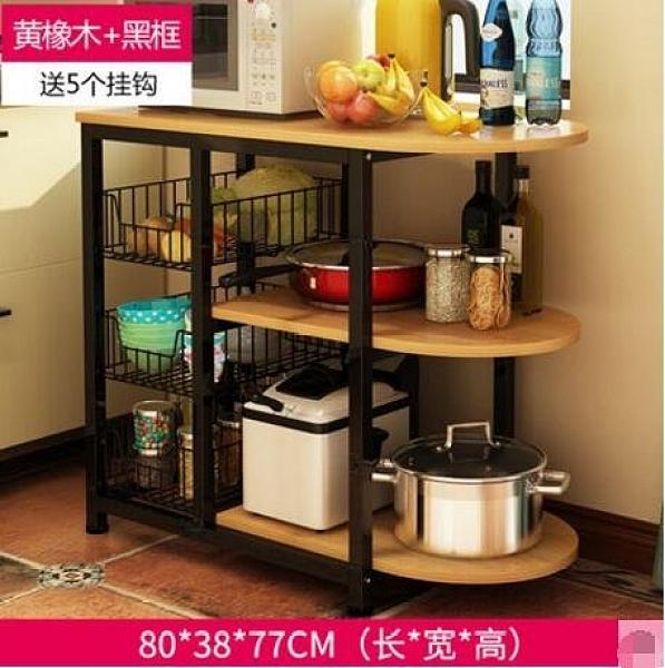 廚房置物架微波爐落地架廚房電器層架收納儲物架碗架烤箱架4(主圖款D款黃橡木色 黑架)