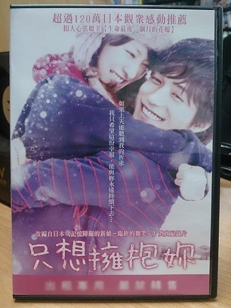 挖寶二手片-T02-395-正版DVD-日片【只想擁抱妳】-北川景子 錦戶亮(直購價)