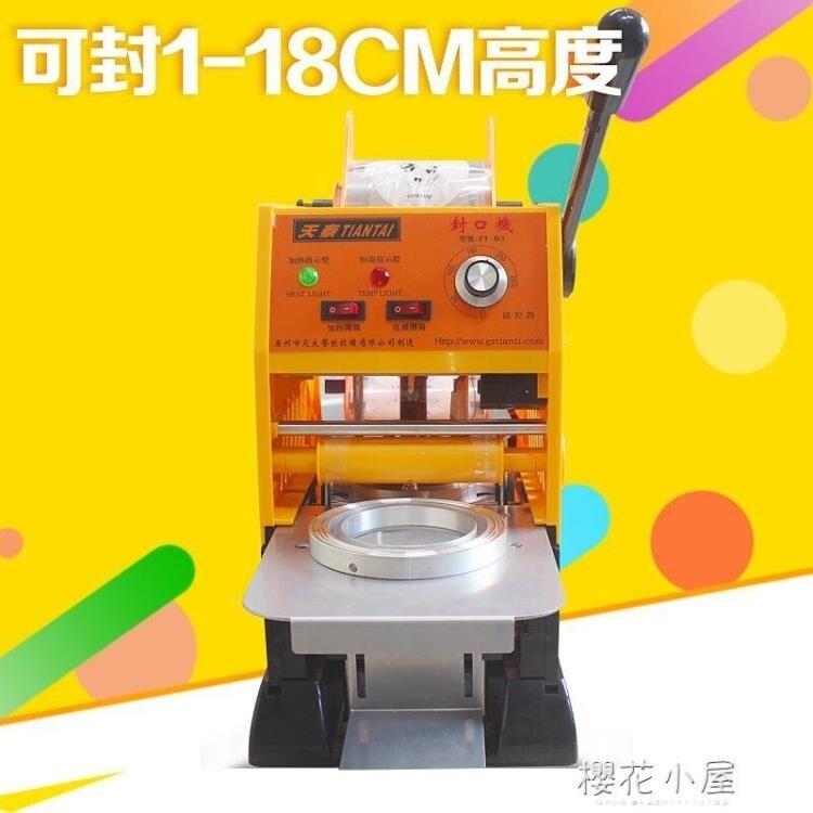天泰半自動豆漿封口機手壓珍珠奶茶店封杯機商用可封18公分高杯