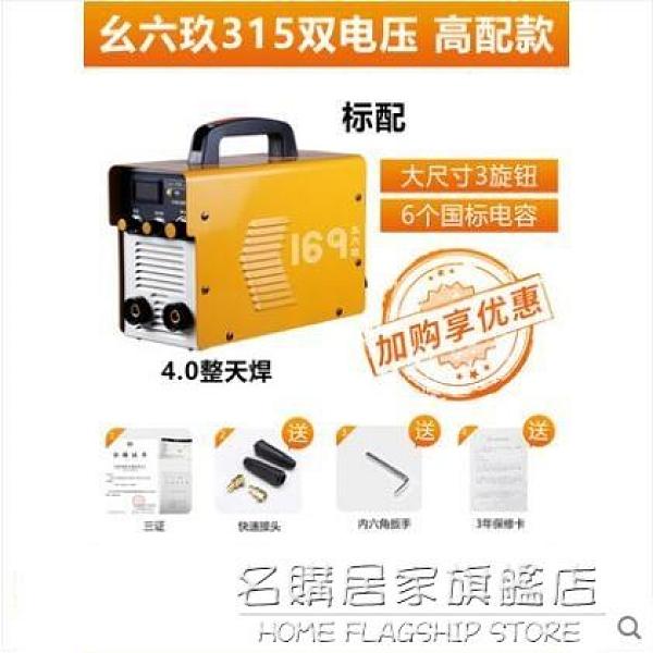 電焊機220v380v兩用家用小型便攜式迷你全銅315雙電壓萬能工業級 NMS名購新品