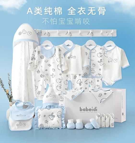 新生兒禮盒套裝嬰兒衣服夏季