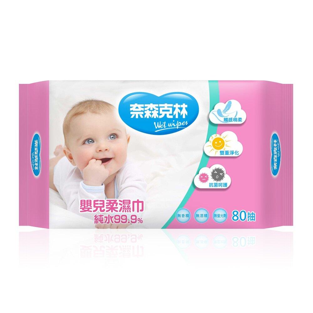[免運]奈森克林嬰兒純水柔濕巾80張x36包/箱 99.9超純水RO逆滲透 台灣製造 宅配免運