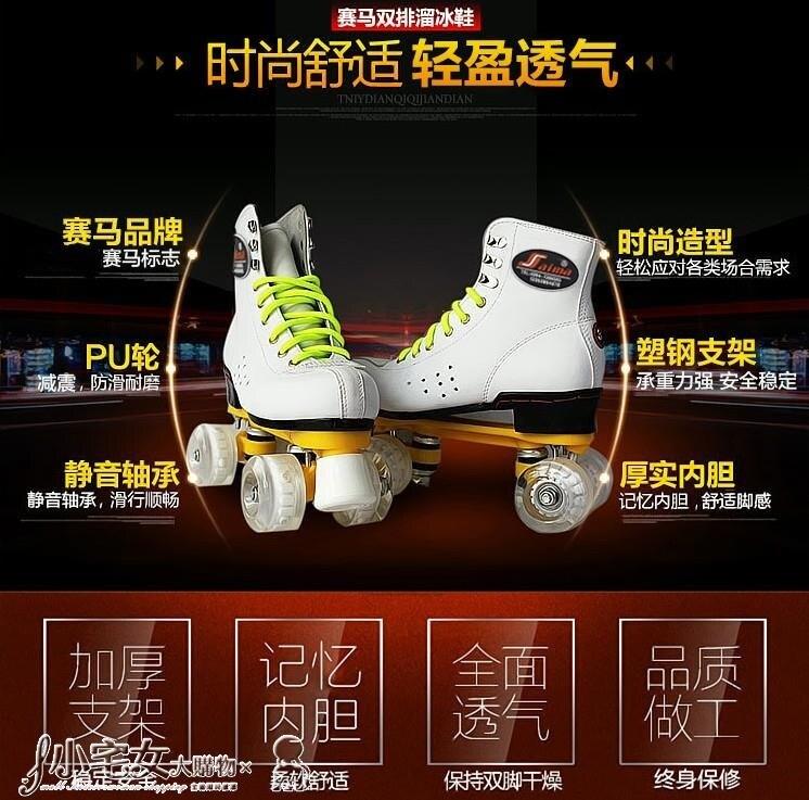 溜冰鞋 賽馬成人雙排溜冰鞋男女閃光四輪滑鞋花式旱冰場專用專業成年滑輪 MKS