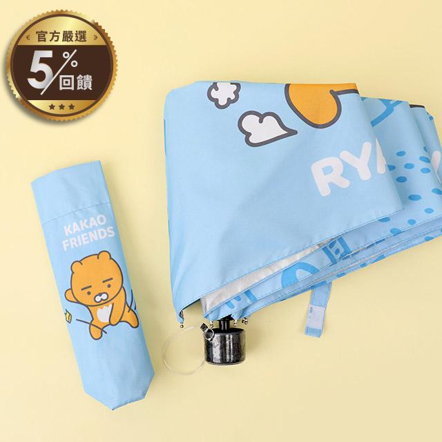 Kakao Friends晴雨傘 Ryan 正版授權 銀膠布遮陽傘 摺疊傘 雨傘 折傘 【LINE 官方嚴選】