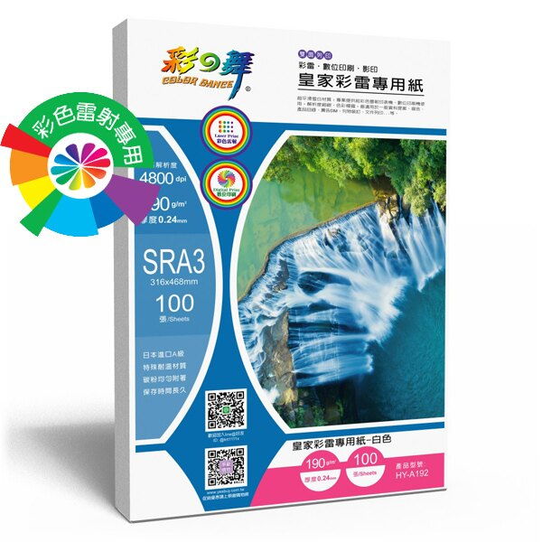 彩之舞 皇家彩雷專用紙 190g SRA3 100張入 / 包 HY-A192(訂製品無法退換貨)