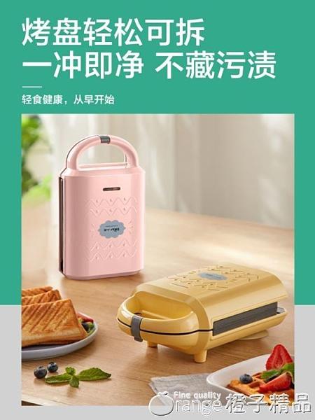 吐司機 小熊三明治機早餐機家用輕食機華夫餅機多功能加熱吐司壓烤面包機 『橙子精品』