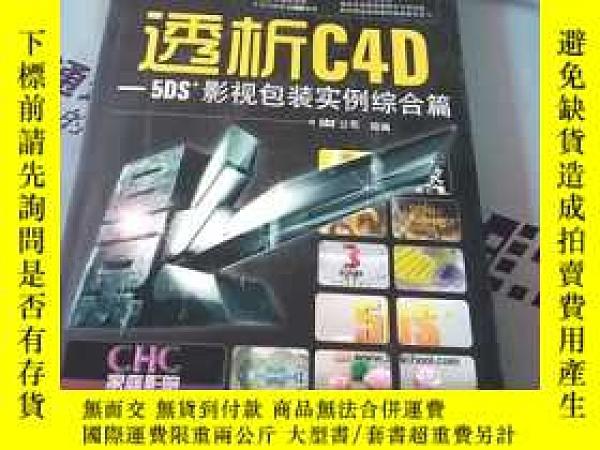 二手書博民逛書店罕見透析C4D-5DS+影視包裝實例綜合篇(附DVD光盤2張)Y