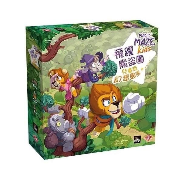 飛躍魔盜團兒童版 幻想國度 Magic Maze Kids 繁體中文版