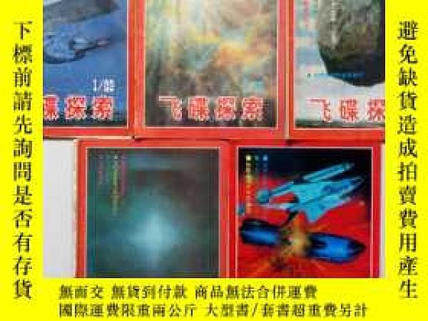 二手書博民逛書店罕見飛碟探索雜誌。雙月刊,1989年第1,2,3,5,6期,5期