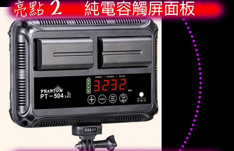 Tolifo 圖立方 PT-504B 可調色溫 LED燈 504顆 攝影燈 補光燈 持續燈(PT-504B公司貨)