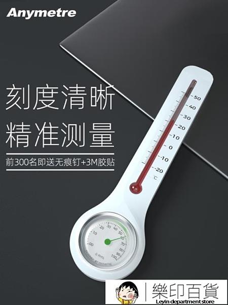 家用溫度計室內精準嬰兒房溫濕度計高精度室溫計壁掛式掛墻 樂印百貨