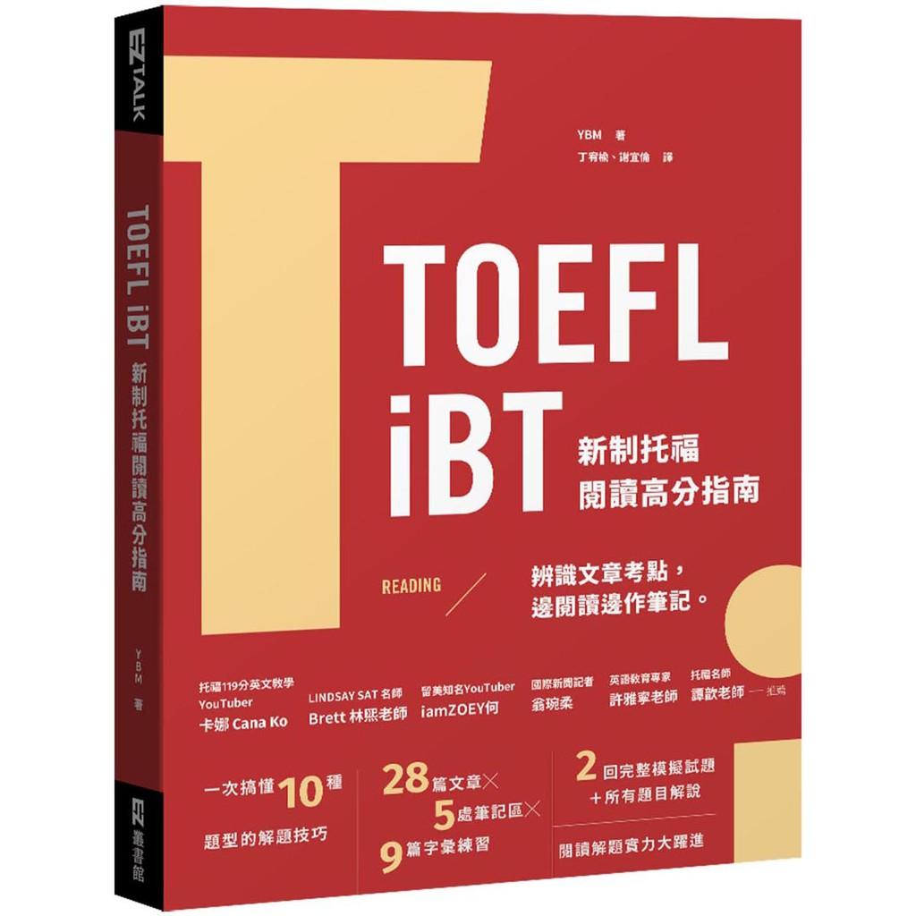 TOEFL iBT 新制托福閱讀指南(附QR Code線上音檔)<啃書>