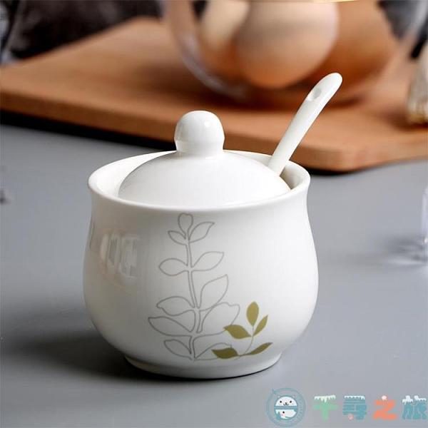 陶瓷調味罐調味盒瓶調料罐盒瓶鹽罐【千尋之旅】
