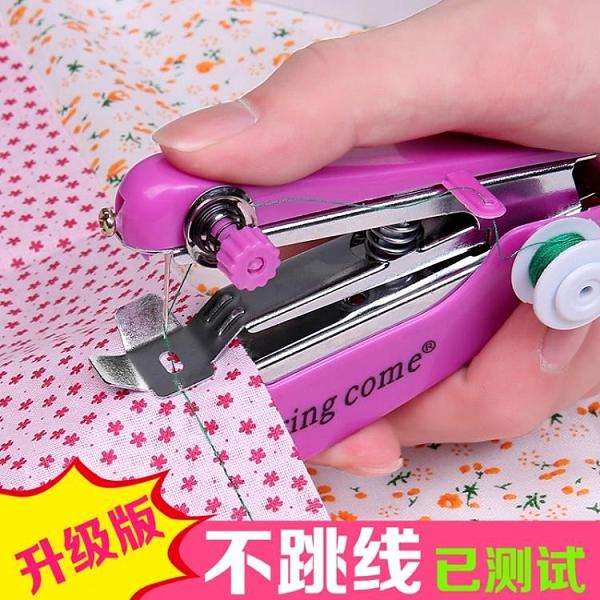 迷你小型手持縫紉機簡易家用多功能