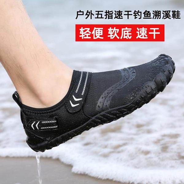 溯溪鞋 2021溯溪鞋男五指鞋速干釣魚鞋水陸兩棲游泳鞋戶外沙灘涉水鞋男女 霓裳細軟