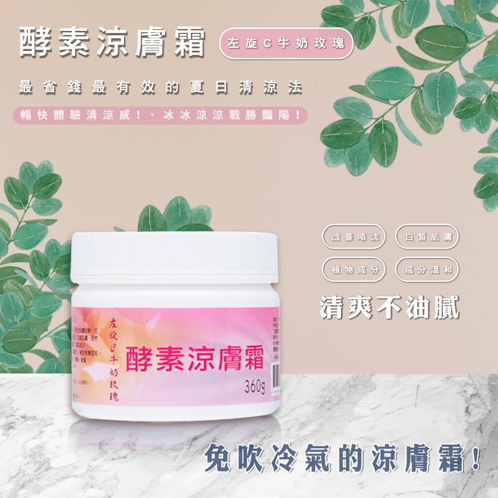 monsa夏日沁涼 酵素涼膚霜 -左旋c牛奶玫瑰 360g(2入)