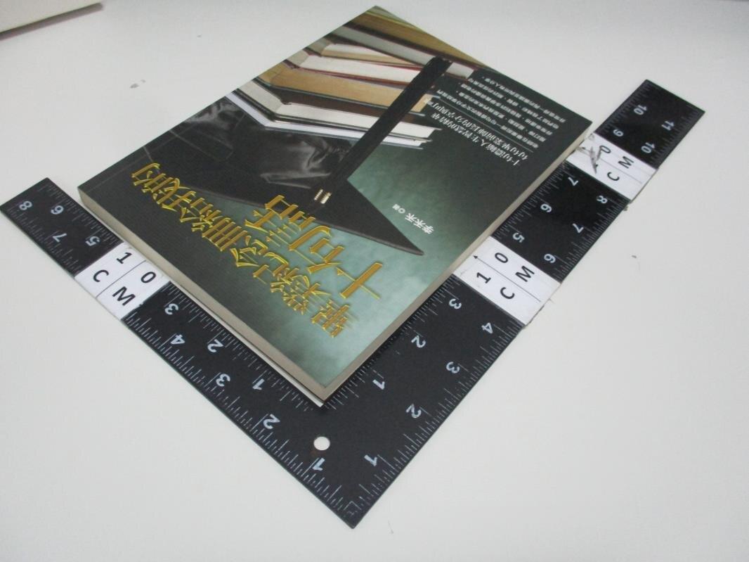 【書寶二手書T2/勵志_ATX】畢業紀念冊給我的十句話_李禾禾