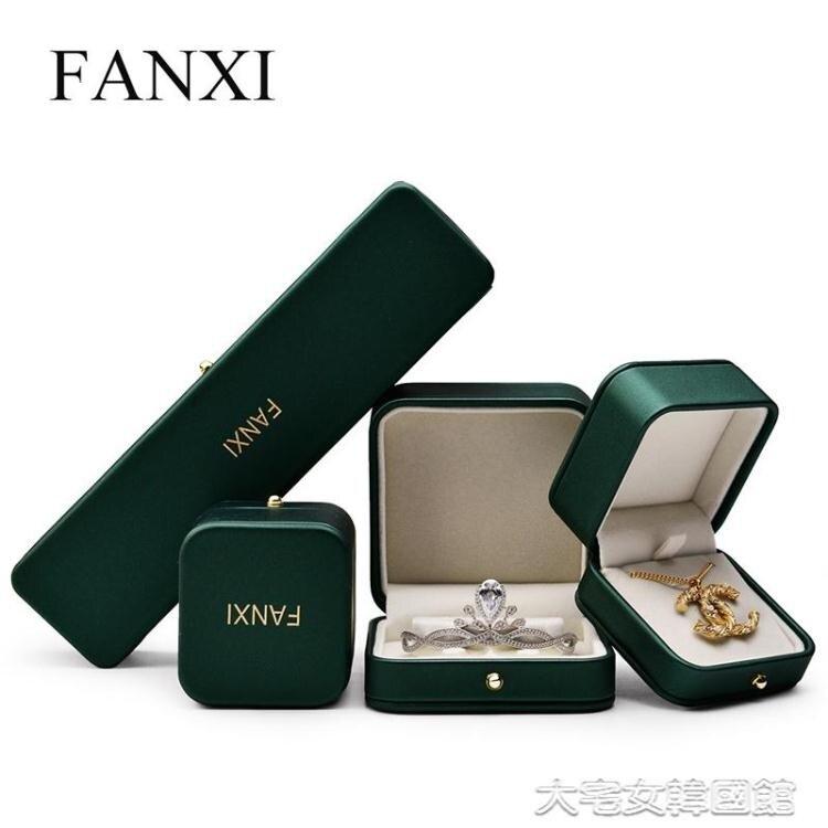 【快速出貨】戒指盒凡西FANXI新品戒指盒高檔墨綠吊墜手鐲項鍊盒子禮物盒收納盒婚創時代3C 交換禮物 送禮