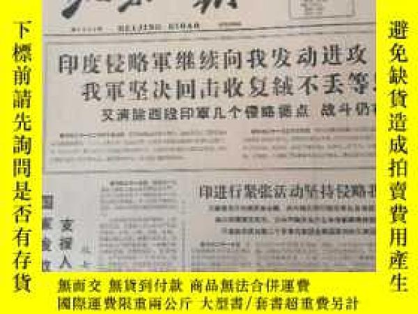 二手書博民逛書店罕見北京日報1972年11月21日Y398003