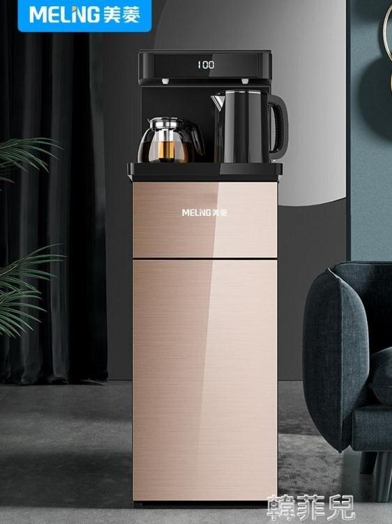 【現貨】飲水機 美菱飲水機多功能下置水桶家用立式冷熱全自動遙控智慧茶吧機新款    【新年禮品】