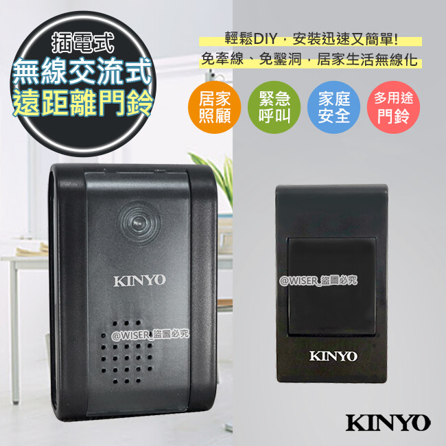 kinyo遠距離交流式無線門鈴(dba-389)防疫/照護/訪客