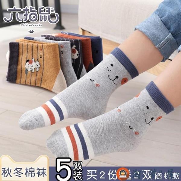5雙 兒童中筒襪卡通襪子純棉襪春秋冬季【淘夢屋】
