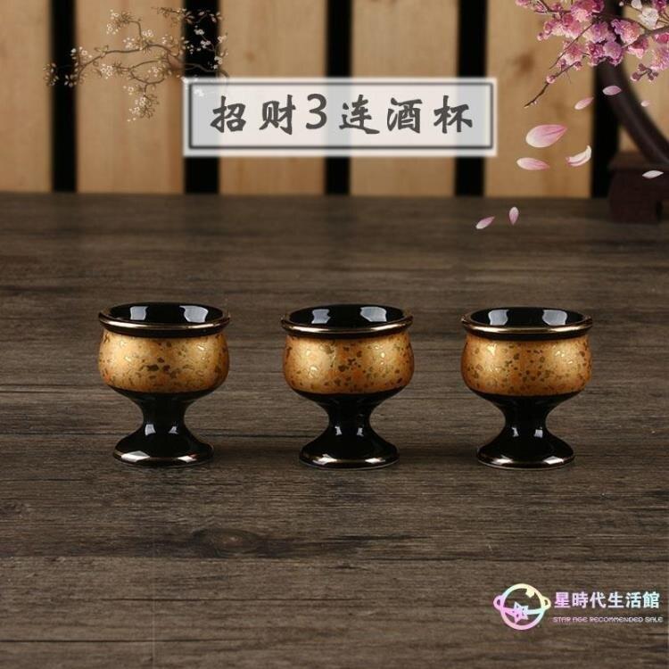 供水杯 敬臺3連小杯供佛財神 陶瓷3連水杯底托小水杯佛教用品 快速出貨【99購物節】