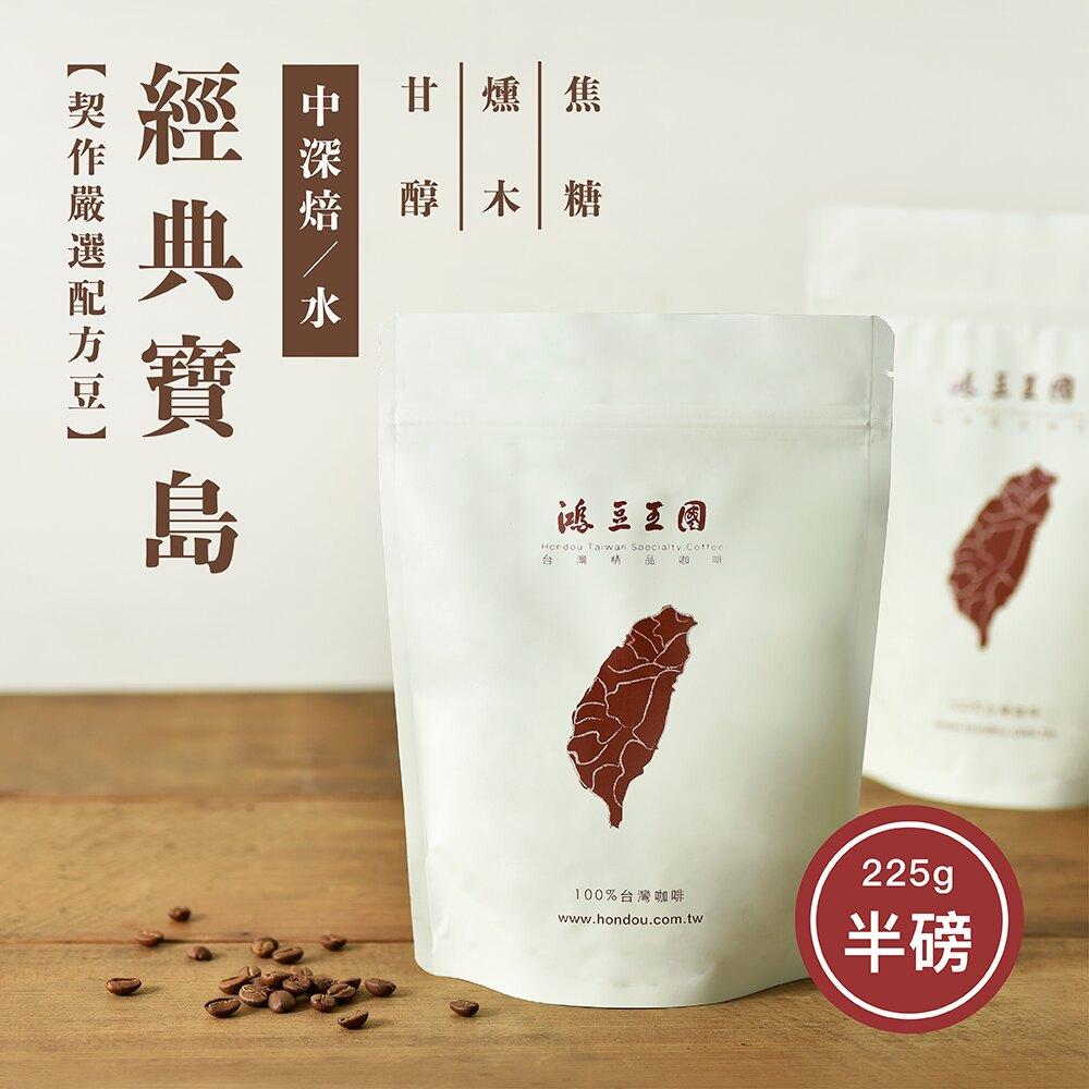 【經典寶島】契作嚴選配方半磅豆