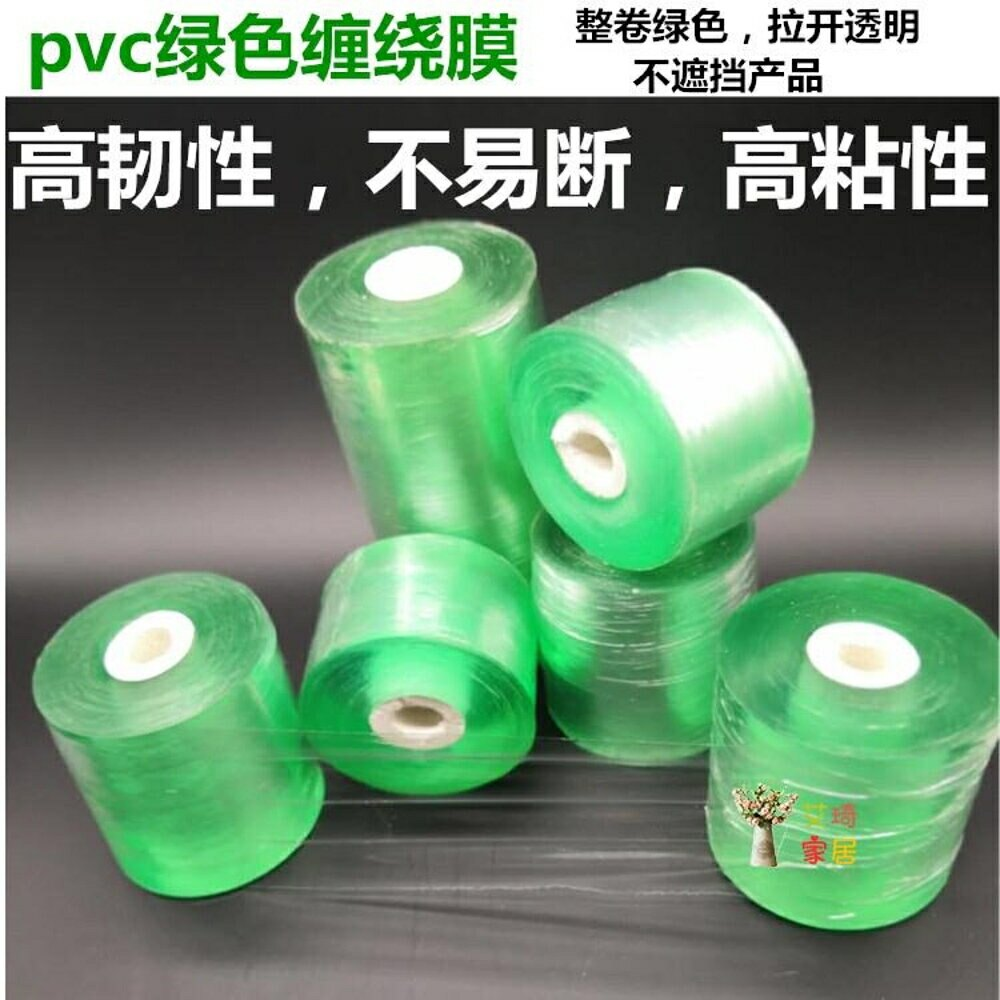 纏繞膜 pvc纏繞膜拉伸膜包裝工業打包膜嫁接膜自黏電線膜薄膜塑料透明膜T 2色【99購物節】