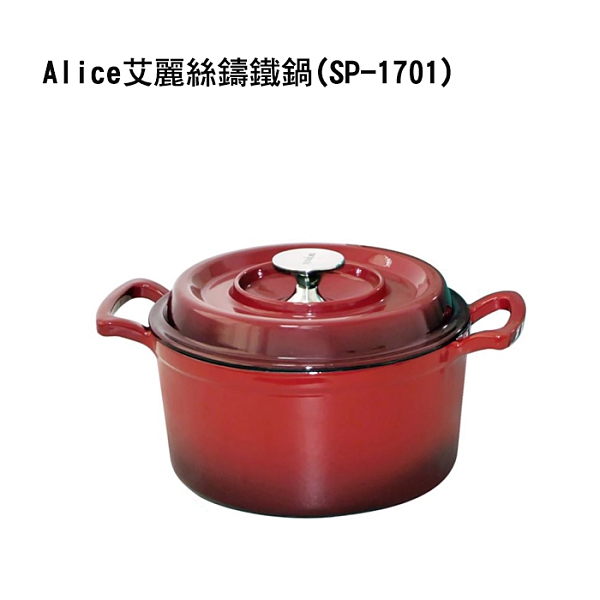 Alice艾麗絲鑄鐵鍋(SP-1701)