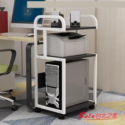 主機櫃 可放主機的行動架電腦打印復印機箱櫃子多層帶輪收納整理置物托架T【99購物節】
