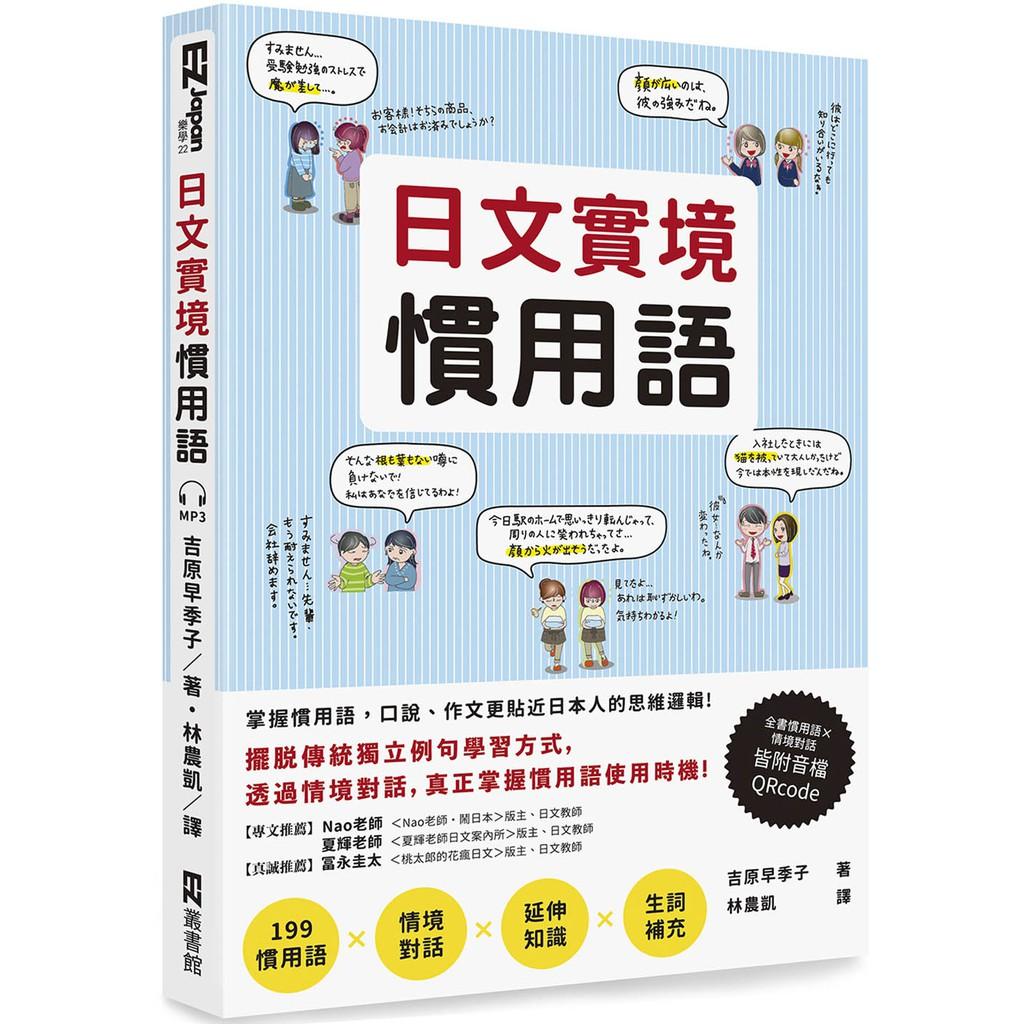 日文實境慣用語(附音檔QRCode下載連結)<啃書>