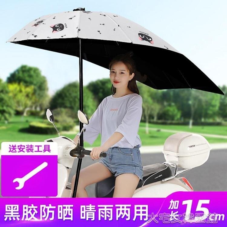 電動電瓶車雨棚蓬新款摩托車雨傘遮陽傘自行車防曬擋風罩擋雨加厚 交換禮物 雙十二購物節YJT