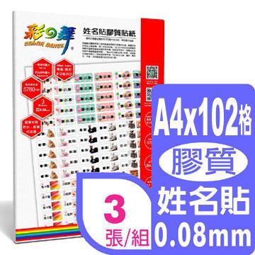 彩之舞 A4x102格 姓名貼膠質貼紙