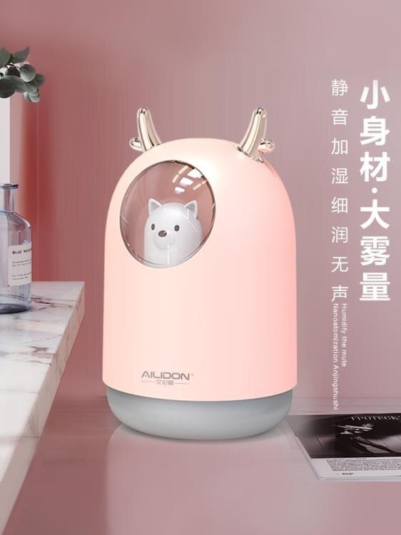加濕器小型噴霧迷你USB臥室靜音創意補水萌寵加濕器小熊可愛加濕器夜燈鹿加濕器