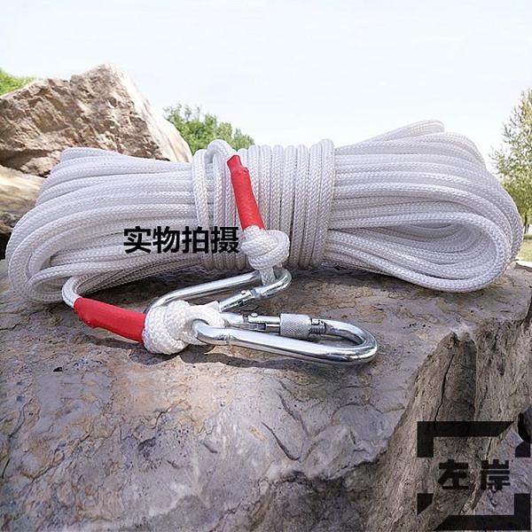 戶外攀巖繩家用繩索鋼絲芯尼龍繩安全繩救援生繩子【左岸男裝】