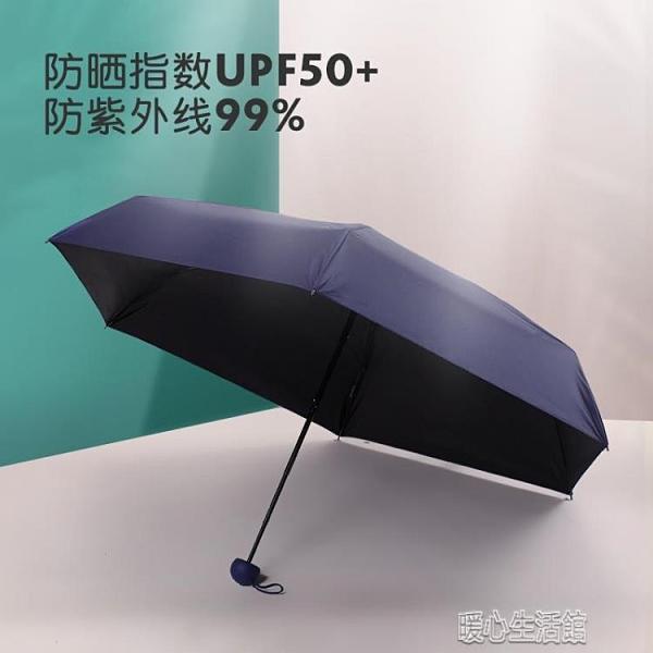 雨傘遮陽傘迷你口袋摺疊遮陽傘女防曬防紫外線超輕五摺太陽兩用晴雨傘 快速出貨
