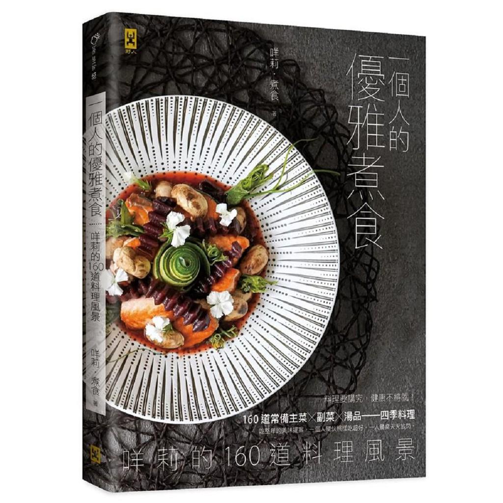 野人出版 一個人的優雅煮食: 咩莉的160道料理風景 咩莉.煮食 全新