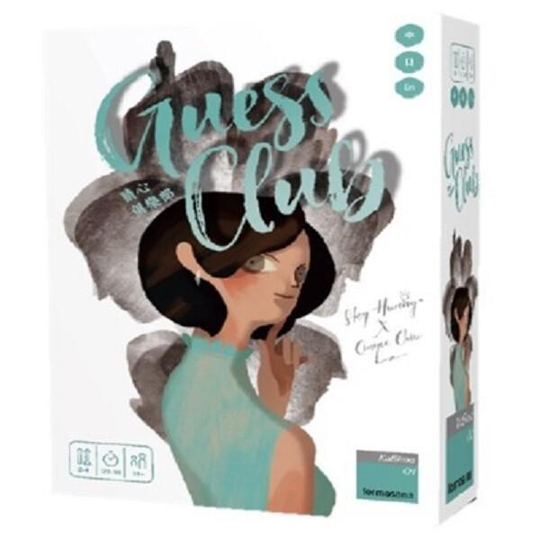 免費送厚套 猜心俱樂部 guess club 繁體中文正版桌遊 派對遊戲 大世界桌遊 含稅附發票