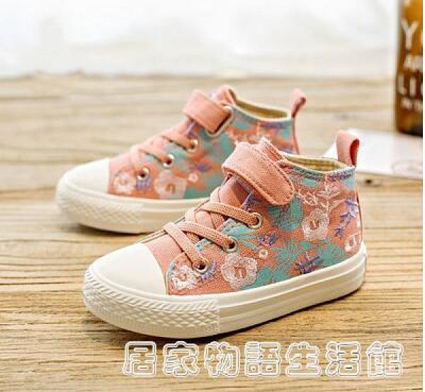 韓版女童帆布鞋春季新款刺繡高筒板鞋兒童公主鞋小白鞋