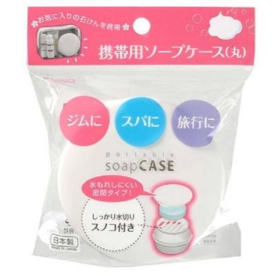 日本INOMATA 攜帶式肥皂盒(圓)
