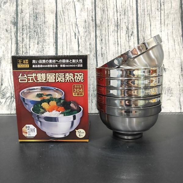 王樣 台式雙層隔熱碗(一組6入) 兒童碗 304不銹鋼碗 雙層隔熱碗 12cm