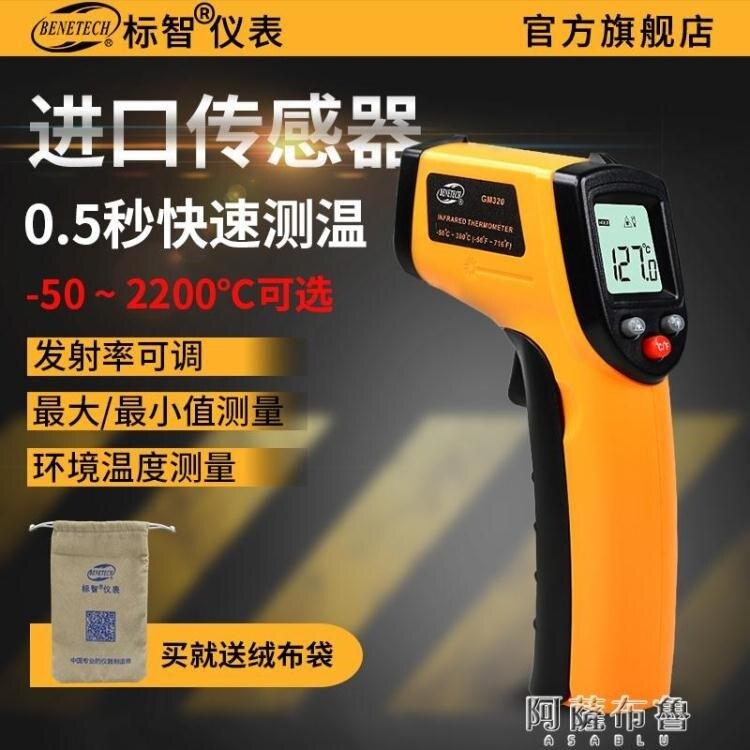 溫度計 高精度紅外線測溫槍工業廚房烘焙溫度計測油溫測量儀油炸商用檢測 阿薩布魯 現貨快出 新年狂歡85折鉅惠